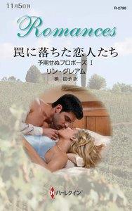 ミニシリーズ:予期せぬプロポーズ