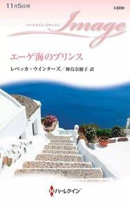 エーゲ海のプリンス 電子書籍版