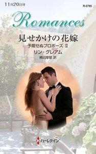見せかけの花嫁 【予期せぬプロポーズ II】