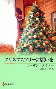 クリスマスツリーに願いを 電子書籍版