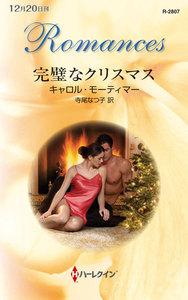 完璧なクリスマス