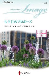 七年目のプロポーズ 【ナニーの恋日記 II】