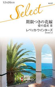 期限つきの花嫁 【愛の遺産 III】 電子書籍版