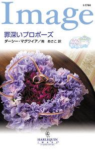 罪深いプロポーズ 【ブライダル・ロマンス I】 電子書籍版