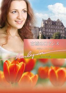 古城のロマンス 電子書籍版
