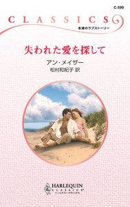 失われた愛を探して 電子書籍版