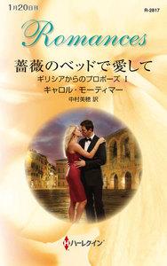 薔薇のベッドで愛して 【ギリシアからのプロポーズ I】 電子書籍版
