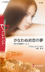 かなわぬ初恋の夢 【偽りの結婚ゲーム I】 電子書籍版