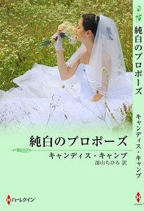純白のプロポーズ