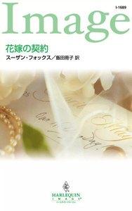 花嫁の契約 電子書籍版