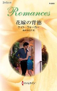 花嫁の背徳 電子書籍版