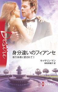 身分違いのフィアンセ 【億万長者に愛されて I】 電子書籍版