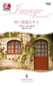 赤い薔薇とキス 電子書籍版