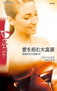 愛を拒む大富豪 【誘惑された花嫁 IV】 電子書籍版