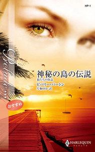 神秘の島の伝説 【狼たちの休息 XXV】 電子書籍版