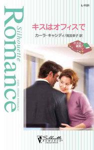 キスはオフィスで 【ボスは最高! V】 電子書籍版