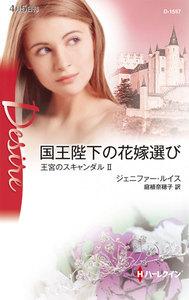 国王陛下の花嫁選び 【王宮のスキャンダル II】 電子書籍版
