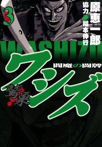 ワシズ―閻魔の闘牌― 3巻