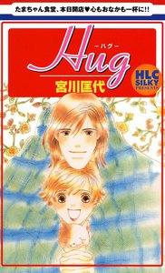 Hug-ハグ- 電子書籍版