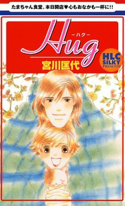 Hug-ハグ-