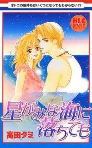 星がみな海に落ちても~5つの大人の恋物語~ 電子書籍版