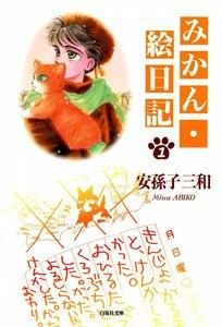 みかん・絵日記 (1) 電子書籍版
