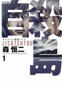 自殺島 (1) 電子書籍版
