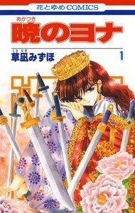 暁のヨナ (1~5巻セット)