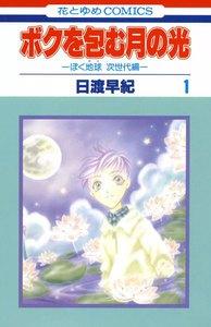 ボクを包む月の光-ぼく地球(タマ)次世代編- (1) 電子書籍版