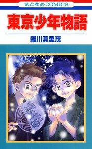 東京少年物語 電子書籍版