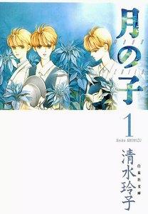 月の子 MOON CHILD (1) 電子書籍版