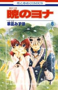 暁のヨナ (6~10巻セット)