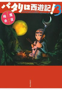 パタリロ西遊記! (3) 電子書籍版