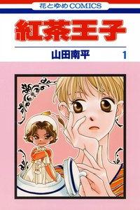紅茶王子 (1) 電子書籍版