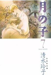 月の子 MOON CHILD (7) 電子書籍版