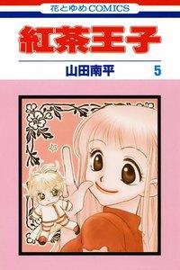 紅茶王子 (5) 電子書籍版