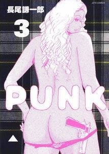 PUNK 3巻