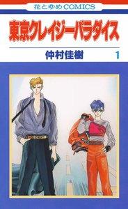 東京クレイジーパラダイス (1) 電子書籍版