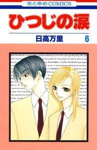 ひつじの涙 (6) 電子書籍版