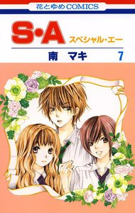 S・A(スペシャル・エー) (7) 電子書籍版