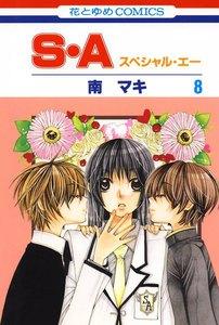 S・A(スペシャル・エー) (8) 電子書籍版