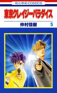 東京クレイジーパラダイス (5) 電子書籍版