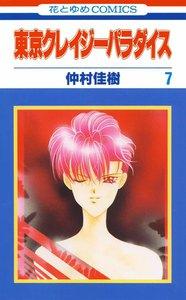 東京クレイジーパラダイス (7) 電子書籍版