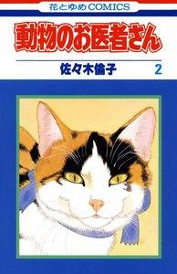 動物のお医者さん (2) 電子書籍版