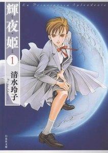 表紙『輝夜姫』 - 漫画