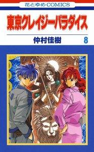 東京クレイジーパラダイス (8) 電子書籍版