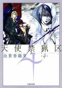 天使禁猟区 (4) 電子書籍版