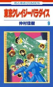 東京クレイジーパラダイス (9) 電子書籍版