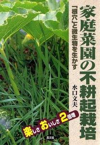 楽しさおいしさ2倍増家庭菜園の不耕起栽培-「根穴」と微生物を生かす-