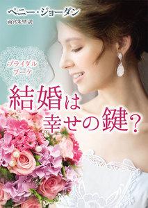 結婚は幸せの鍵? 電子書籍版